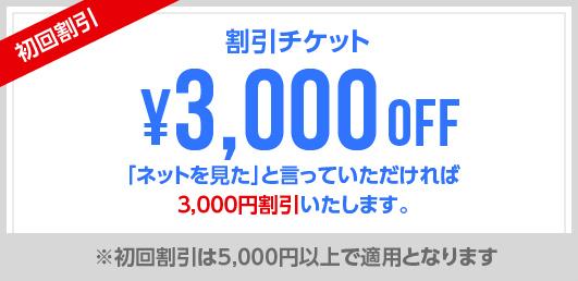 割引チケット 3,000円OFF